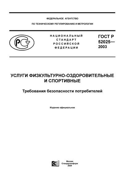 ГОСТ Р 52025-2003 Услуги физкультурно-оздоровительные и спортивные. Требования безопасности потребителей