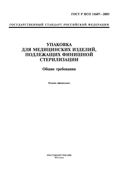 заказать Гост Р ИСО 9001 в Домодедово