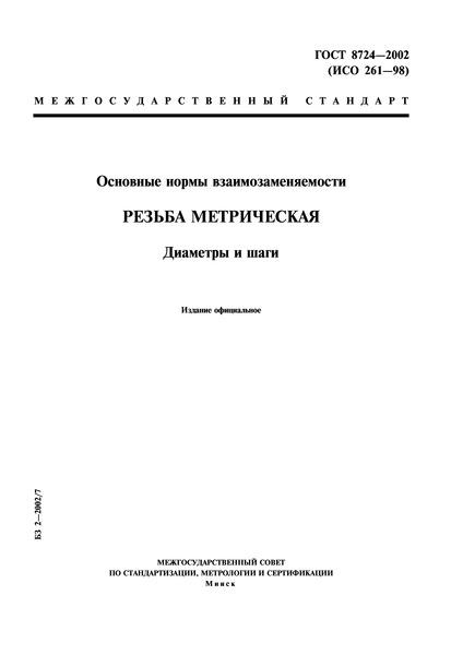 ГОСТ 8724-2002 Основные нормы взаимозаменяемости. Резьба метрическая. Диаметры и шаги