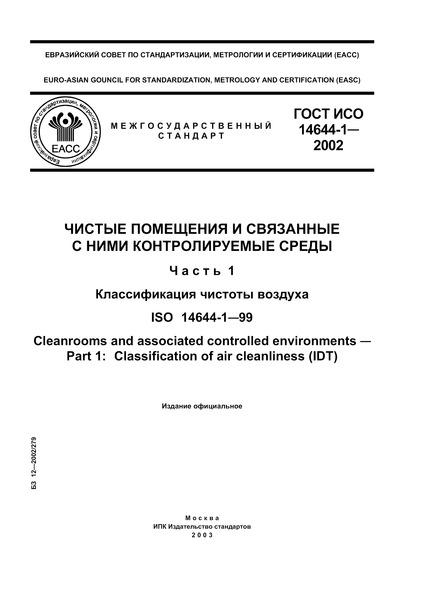ГОСТ ИСО 14644-1-2002 Чистые помещения и связанные с ними контролируемые среды. Часть 1. Классификация чистоты воздуха