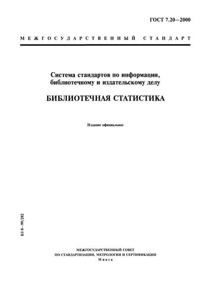 ГОСТ 7.20-2000 Система стандартов по информации, библиотечному и издательскому делу. Библиотечная статистика