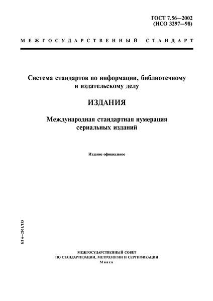 ГОСТ 7.56-2002 Система стандартов по информации, библиотечному и издательскому делу. Издания. Международная стандартная нумерация сериальных изданий