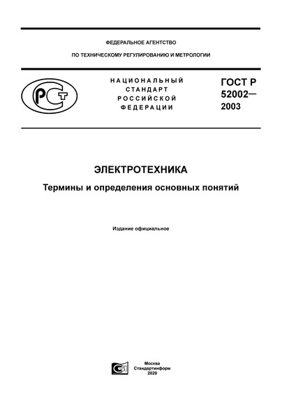 ГОСТ Р 52002-2003 Электротехника. Термины и определения основных понятий