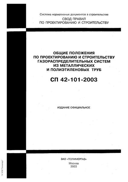 СП 42-101-2003 Общие положения по проектированию и строительству газораспределительных систем из металлических и полиэтиленовых труб