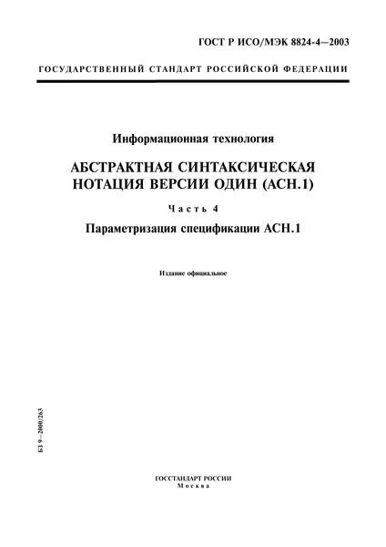 ГОСТ Р ИСО/МЭК 8824-4-2003 Информационная технология. Абстрактная синтаксическая нотация версии один (АСН. 1). Часть 4. Параметризация спецификации АСН. 1