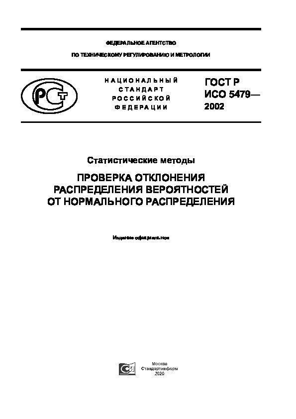 ГОСТ Р ИСО 5479-2002 Статистические методы. Проверка отклонения распределения вероятностей от нормального распределения
