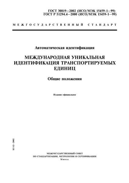 ГОСТ 30819-2002 Автоматическая идентификация. Международная уникальная идентификация транспортируемых единиц. Общие положения