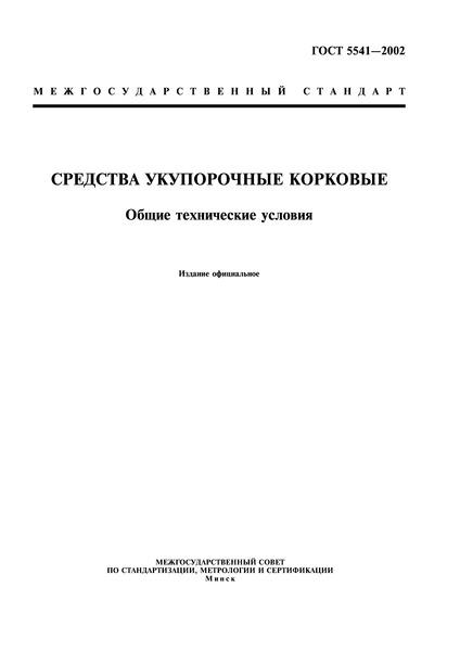 ГОСТ 5541-2002 Средства укупорочные корковые. Общие технические условия