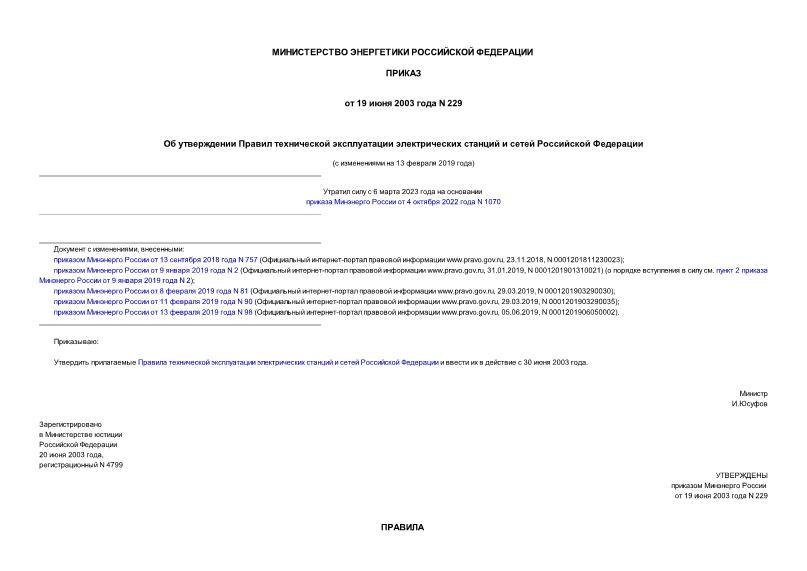 СО 153-34.20.501-03 Правила технической эксплуатации электрических станций и сетей Российской Федерации