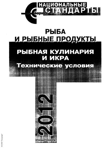 ГОСТ 7442-2002 Икра зернистая осетровых рыб. Технические условия