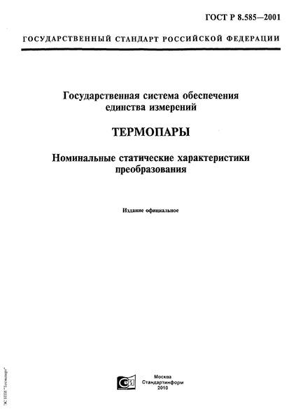 ГОСТ Р 8.585-2001 Государственная система обеспечения единства измерений. Термопары. Номинальные статические характеристики преобразования