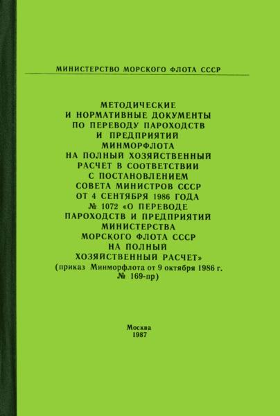 РД 31.01.26-86 Методические указания по исчислению производительности труда работников производственного персонала основной эксплуатационной деятельности