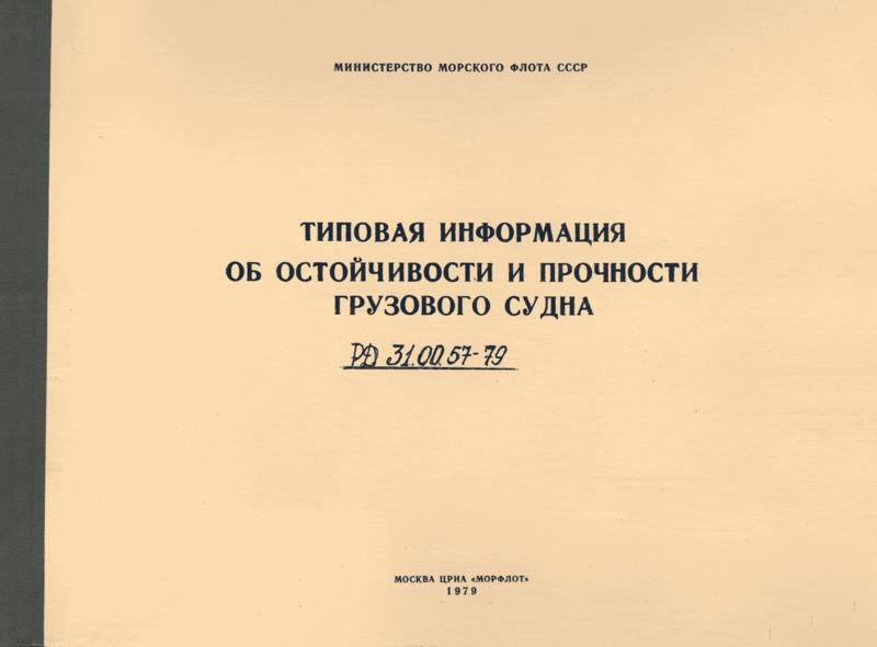 РД 31.00.57-79 Типовая инструкция об остойчивости и прочности грузового судна. Указания капитанам судов