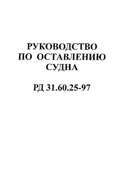 РД 31.60.25-97 Руководство по оставлению судна