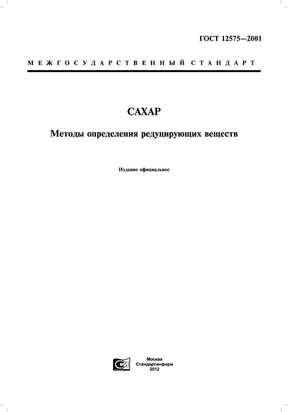ГОСТ 12575-2001 Сахар. Методы определения редуцирующих веществ