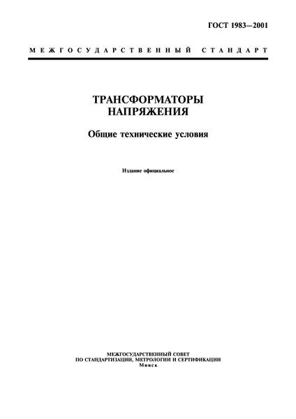 ГОСТ 1983-2001 Трансформаторы напряжения. Общие технические условия