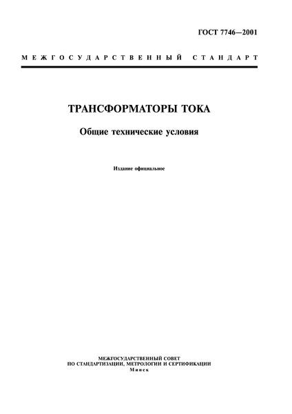 ГОСТ 7746-2001 Трансформаторы тока. Общие технические условия