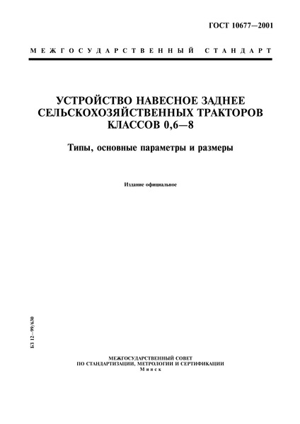 ГОСТ 10677-2001 Устройство навесное заднее сельскохозяйственных тракторов классов 0,6-8. Типы, основные параметры и размеры