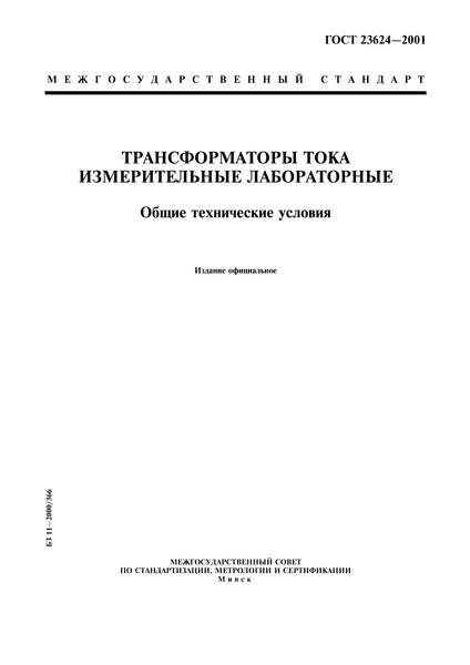 ГОСТ 23624-2001 Трансформаторы тока измерительные лабораторные. Общие технические условия