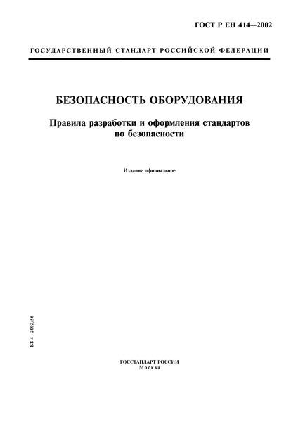 ГОСТ Р ЕН 414-2002 Безопасность оборудования. Правила разработки и оформления стандартов по безопасности