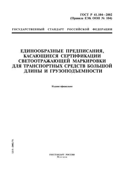 ГОСТ Р 41.104-2002 Единообразные предписания, касающиеся сертификации светоотражающей маркировки для транспортных средств большой длины и грузоподъемности