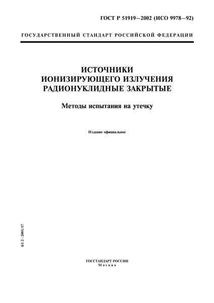 ГОСТ Р 51919-2002 Источники ионизирующего излучения радионуклидные закрытые. Методы испытания на утечку