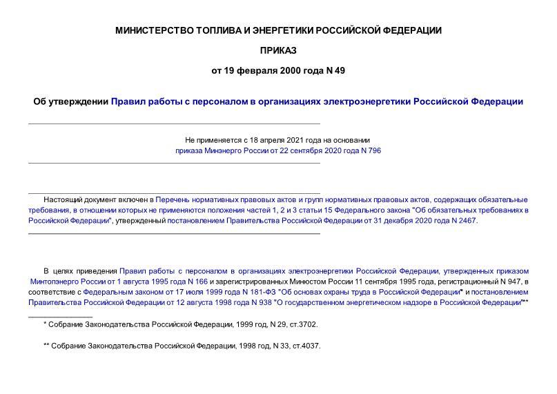 Приказ 49 Правила работы с персоналом в организациях электроэнергетики Российской Федерации