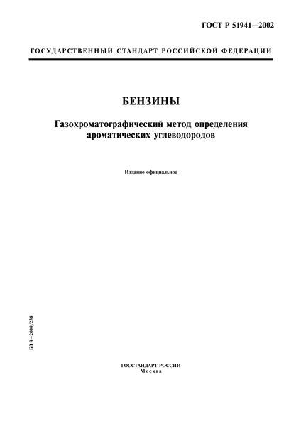 ГОСТ Р 51941-2002 Бензины. Газохроматографический метод определения ароматических углеводородов