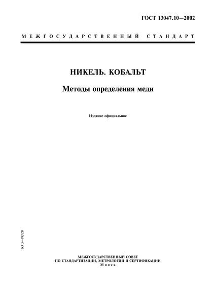 ГОСТ 13047.10-2002 Никель. Кобальт. Методы определения меди