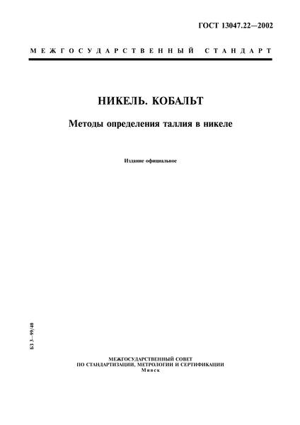 ГОСТ 13047.22-2002 Никель. Кобальт. Методы определения таллия в никеле