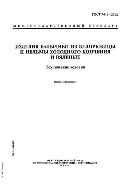 ГОСТ 7444-2002 Изделия балычные из белорыбицы и нельмы холодного копчения и вяленые. Технические условия