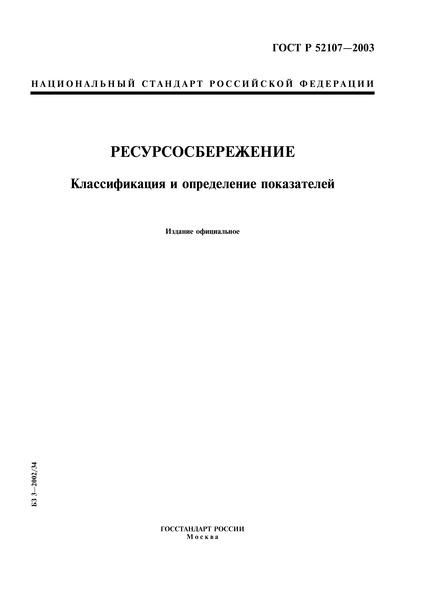 ГОСТ Р 52107-2003 Ресурсосбережение. Классификация и определение показателей
