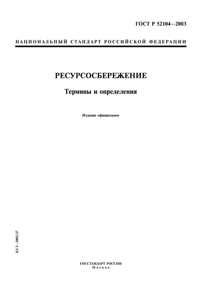 ГОСТ Р 52104-2003 Ресурсосбережение. Термины и определения