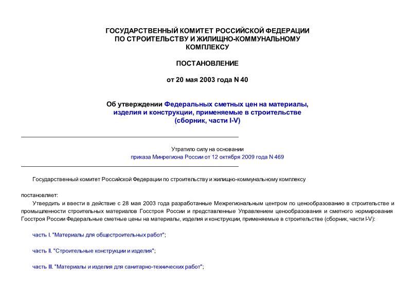 ФССЦ 2001 Федеральный сборник сметных цен на материалы, изделия и конструкции, применяемые в строительстве