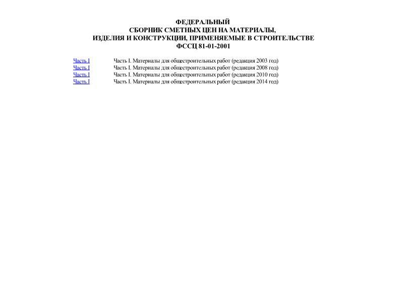 ФССЦ 2001 Часть I Материалы для общестроительных работ. Федеральный сборник сметных цен на материалы, изделия и конструкции, применяемые в строительстве