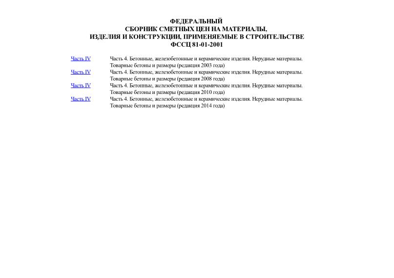 ФССЦ 2001 Часть IV Бетонные, железобетонные и керамические изделия. Нерудные материалы. Товарные бетоны и растворы. Федеральный сборник сметных цен на материалы, изделия и конструкции, применяемые в строительстве