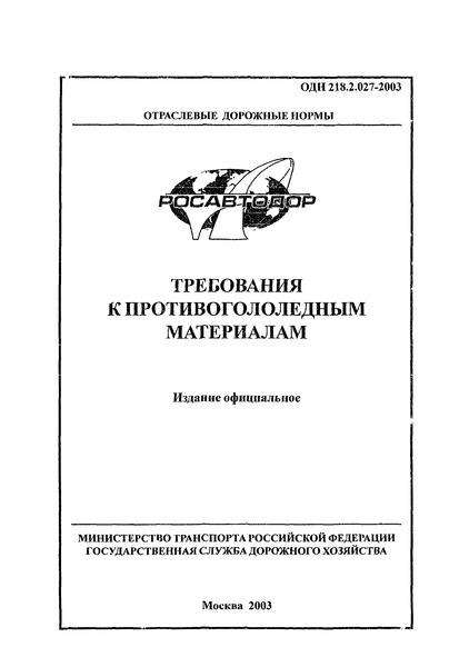ОДН 218.2.027-2003 Требования к противогололедным материалам