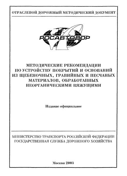 ОДМ ОС-621-р Методические рекомендации по устройству покрытий и оснований из щебеночных, гравийных и песчаных материалов, обработанных неорганическими вяжущими