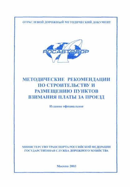 ОДМ  Методические рекомендации по строительству и размещению пунктов взимания платы за проезд