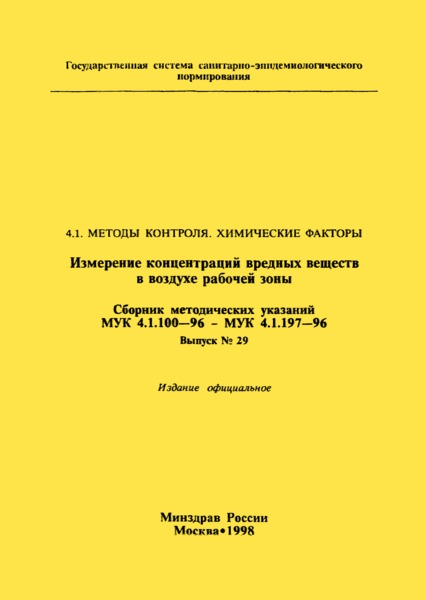 МУК 4.1.181-96 Методические указания по газохроматическому измерению концентраций 1-хлор-1-фенилацетона в воздухе рабочей зоны