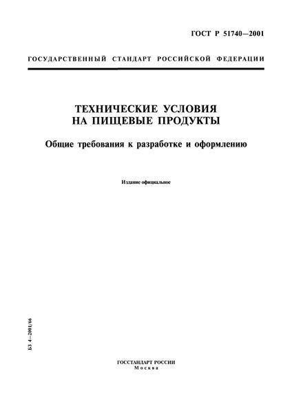 ГОСТ Р 51740-2001 Технические условия на пищевые продукты. Общие требования к разработке и оформлению