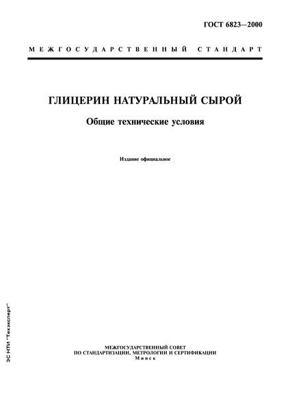 ГОСТ 6823-2000 Глицерин натуральный сырой. Общие технические условия
