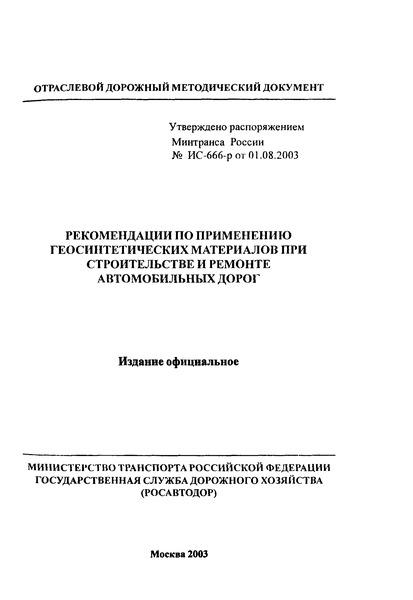 ОДМ ИС-666-р Рекомендации по применению геосинтетических материалов при строительстве и ремонте автомобильных дорог