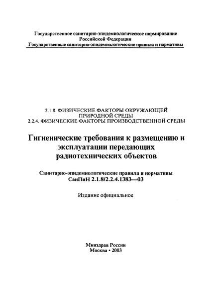 СанПиН 2.1.8/2.2.4.1383-03 Гигиенические требования к размещению и эксплуатации передающих радиотехнических объектов