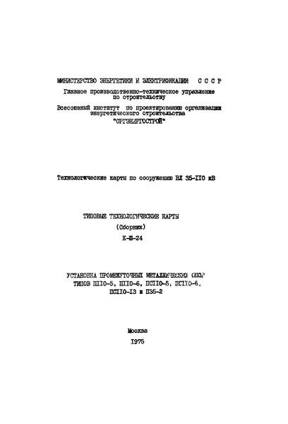 К-III-24-5 Типовая технологическая карта.  Установка промежуточных свободностоящих металлических опор типа ПС110-13...