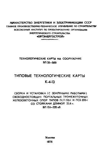 К-4-13-1 Типовая технологическая карта. Сборка опор