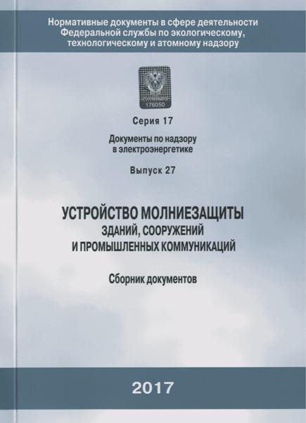 СО 153-34.21.122-2003 Инструкция по устройству молниезащиты зданий, сооружений и промышленных коммуникаций