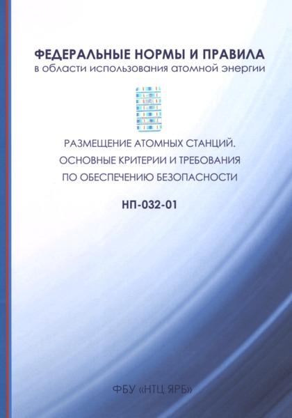 НП 032-01 Размещение атомных станций. Основные критерии и требования по обеспечению безопасности
