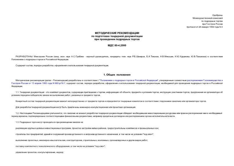 МДС 80-4.2000 Методические рекомендации по подготовке тендерной документации при проведении подрядных торгов