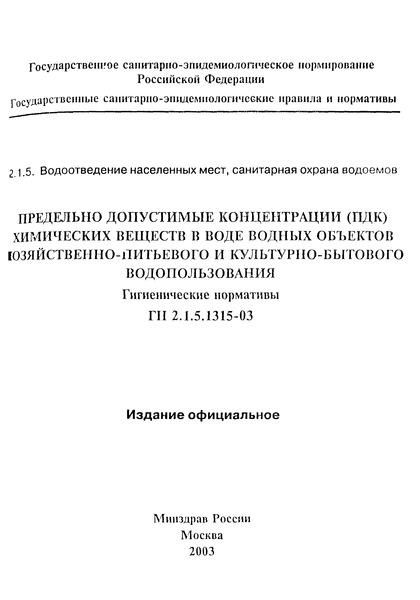 ГН 2.1.5.1315-03 Предельно допустимые концентрации (ПДК) химических веществ в воде водных объектов хозяйственно-питьевого и культурно-бытового водопользования
